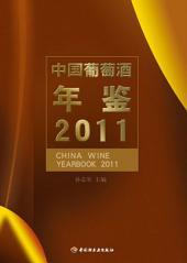 中国葡萄酒年鉴 2011