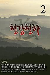 천강천하 2권