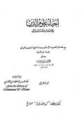 إحياء علوم الدين - مكتبه كرياطه فوترا - سماراغ - اندونيسيا - 3