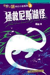 世界之謎科幻小說系列(3)─拯救尼斯湖怪