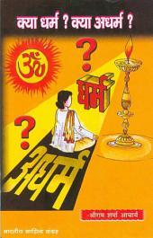 क्या धर्म? क्या अधर्म? (Hindi Sahitya): Kya Dharm? Kya Adharm? (Hindi Self-help)