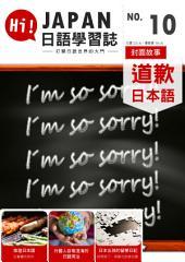 HI!JAPAN日語學習誌 第10期: 最豐富的日語自學教材