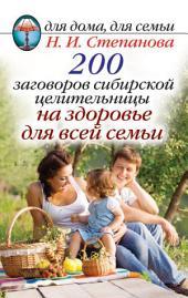 200 заговоров сибирской целительницы на здоровье для всей семьи