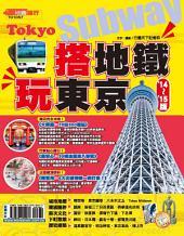 搭地鐵玩東京'14~'15版