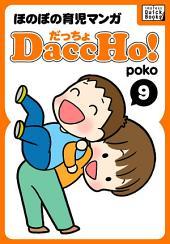 DaccHo!(だっちょ) 9: ほのぼの育児マンガ