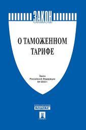 Закон РФ «О таможенном тарифе»