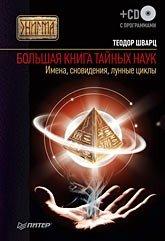 Большая книга тайных наук: имена, сновидения, лунные циклы