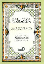 جمهرة اشعار العرب
