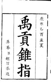 Yugong zhuizhi