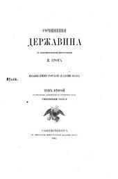 Сочинения Гавриила Романовича Державина: Стихотворения, Часть II. Том второй