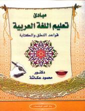 مبادئ تعليم اللغة العربية: قواعد النطق والكتابة