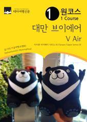 원코스 대만 브이에어 V Air : 타이완 타이페이 시리즈 01: 1 Course V Air : Taiwan Taipei Series 01