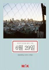 6월 29일-한양대학교 다부지 시학회