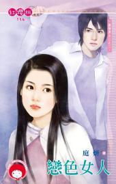戀色女人~激情男女二之二: 禾馬文化紅櫻桃系列153