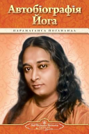 Autobiography of a Yogi  Ukrainian  PDF