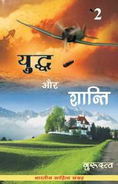 युद्ध और शान्ति-2 (Hindi Sahitya): Yuddh Aur Shanti-2 (Hindi Novel)
