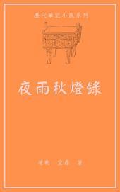 夜雨秋燈錄: 第 1-3 卷