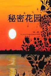 The Secret Garden, Chinese edition