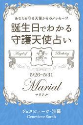 5月26日〜5月31日生まれ あなたを守る天使からのメッセージ 誕生日でわかる守護天使占い