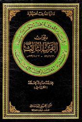 ديوان القرن الثالث (816/7/30 - 913/8/7 م) - دائرة المعارف الحسينية