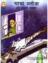 Chacha Bhatija Aur Hatyari Talwar Hindi
