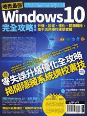 地表最強Windows 10完全攻略!: 升級、設定、優化、問題排除,高手活用技巧速學實戰