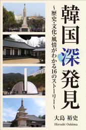 韓国深発見: 歴史・文化・風情がわかる16のストーリー