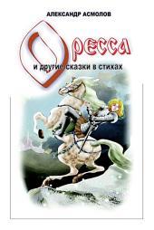 Страна по имени Оресса (сборник)