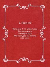 История 3-го Уланского Смоленского Императора Александра III полка