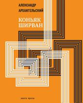Коньяк «ШИРВАН»: Книга прозы