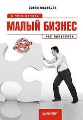 Малый бизнес: с чего начать, как преуспеть : советы владельцам и управляющим