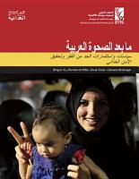 Beyond the Arab awakening  Policies and investments for poverty reduction and food security  In Arabic  PDF