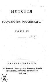 История Государства Российскаго: Том 3
