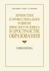 Личностное и профессиональное развитие взрослого человека в пространстве образования: теория и практика