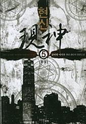 현신 5 (완결)