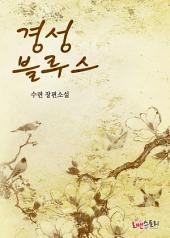 [세트] 경성블루스(전2권/완결)