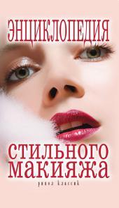 Энциклопедия стильного макияжа
