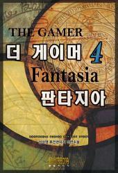 더 게이머 판타지아 4