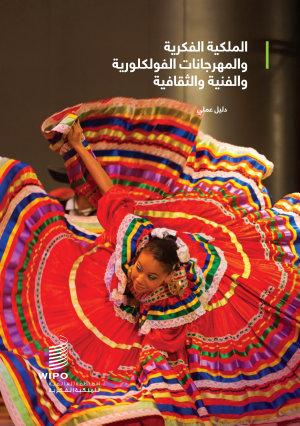 Intellectual Property and Folk  Arts and Cultural Festivals  Arabic version  PDF