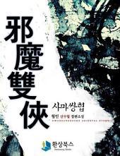[세트] 사마쌍협 (전13권/완결)