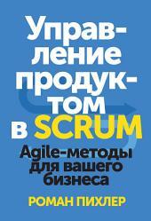 Управление продуктом в Scrum: Agile-методы для вашего бизнеса