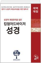 킹덤어드바이저성경 개역개정