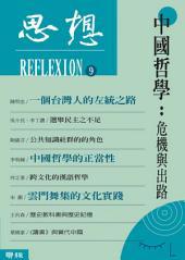 中國哲學:危機與出路(思想9)