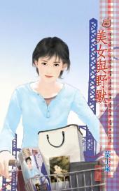 美女與野獸~魔女出版社之一: 禾馬文化甜蜜口袋系列203