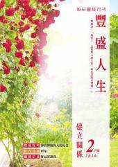 建立關係: 豐盛人生靈修月刊2016年02月號