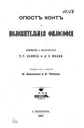 Огюст Конт и положительная философия: изложение и изследование Г.Г. Льюиса и Д.С. Милля