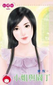 小姐與園丁: 禾馬文化紅櫻桃系列681