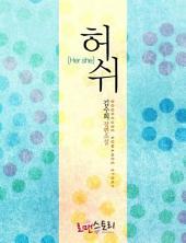 [세트] 허쉬 (Her she) (전2권/완결)