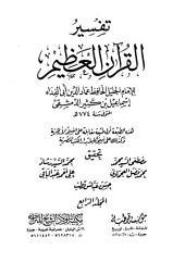 تفسير القرآن العظيم (تفسير ابن كثير) - ج 4