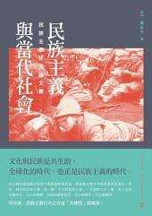 民族主義與當代社會: 民族主義研究論文集